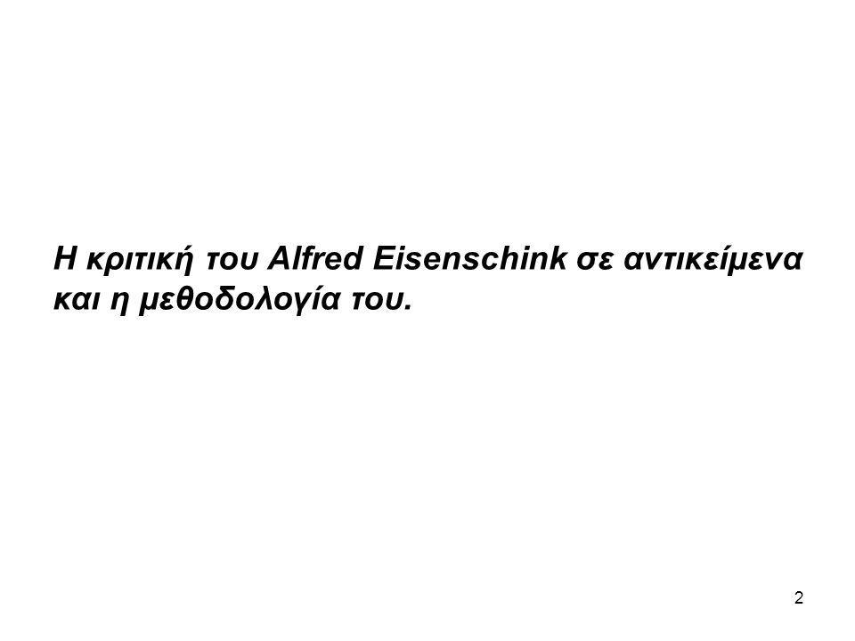 2 Η κριτική του Alfred Eisenschink σε αντικείμενα και η μεθοδολογία του.