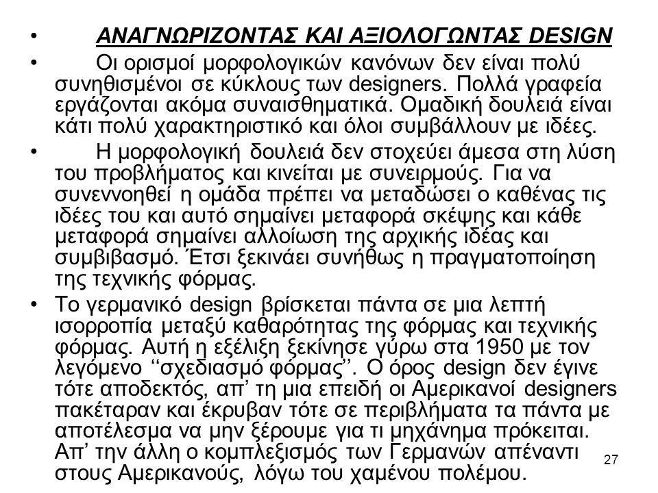 27 ΑΝΑΓΝΩΡΙΖΟΝΤΑΣ ΚΑΙ ΑΞΙΟΛΟΓΩΝΤΑΣ DESIGN Οι ορισμοί μορφολογικών κανόνων δεν είναι πολύ συνηθισμένοι σε κύκλους των designers. Πολλά γραφεία εργάζοντ