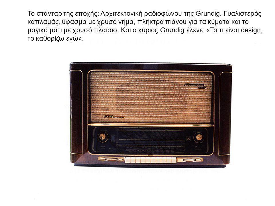 28 Το στάνταρ της εποχής: Αρχιτεκτονική ραδιοφώνου της Grundig. Γυαλιστερός καπλαμάς, ύφασμα με χρυσό νήμα, πλήκτρα πιάνου για τα κύματα και το μαγικό