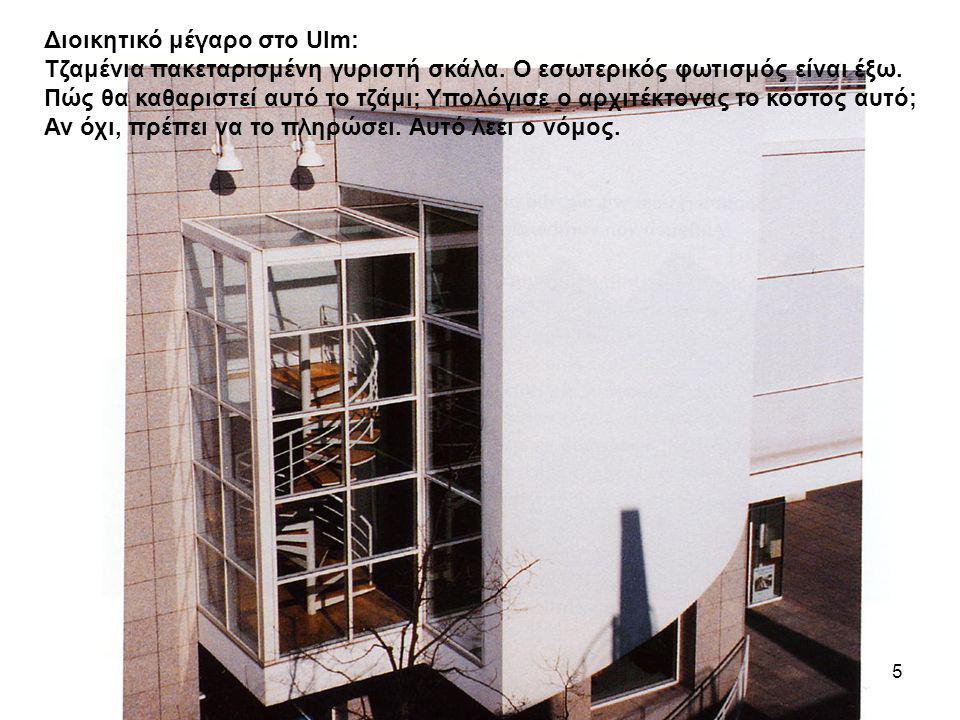 35 Διοικητικό μέγαρο στο Ulm: Τζαμένια πακεταρισμένη γυριστή σκάλα. Ο εσωτερικός φωτισμός είναι έξω. Πώς θα καθαριστεί αυτό το τζάμι; Υπολόγισε ο αρχι