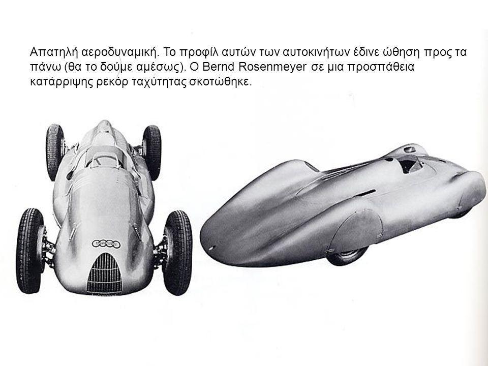 4 Απατηλή αεροδυναμική. Το προφίλ αυτών των αυτοκινήτων έδινε ώθηση προς τα πάνω (θα το δούμε αμέσως). Ο Bernd Rosenmeyer σε μια προσπάθεια κατάρριψης