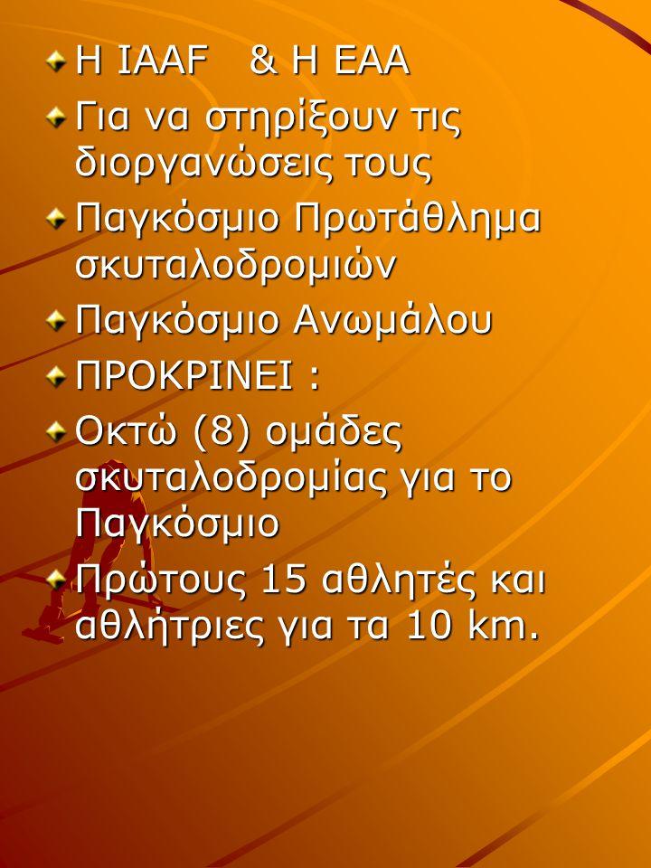 Η IAAF & H EAA Για να στηρίξουν τις διοργανώσεις τους Παγκόσμιο Πρωτάθλημα σκυταλοδρομιών Παγκόσμιο Ανωμάλου ΠΡΟΚΡΙΝΕΙ : Οκτώ (8) ομάδες σκυταλοδρομίας για το Παγκόσμιο Πρώτους 15 αθλητές και αθλήτριες για τα 10 km.