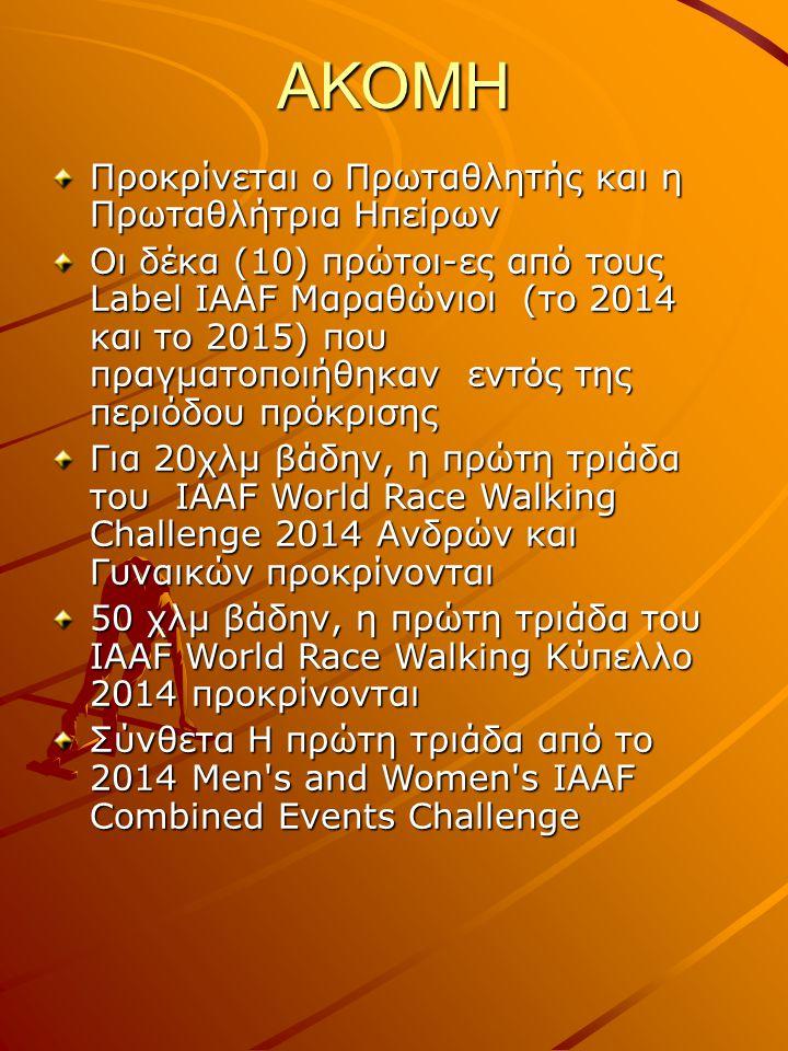 ΑΚΟΜΗ Προκρίνεται ο Πρωταθλητής και η Πρωταθλήτρια Ηπείρων Οι δέκα (10) πρώτοι-ες από τους Label IAAF Μαραθώνιοι (το 2014 και το 2015) που πραγματοποιήθηκαν εντός της περιόδου πρόκρισης Για 20χλμ βάδην, η πρώτη τριάδα του IAAF World Race Walking Challenge 2014 Ανδρών και Γυναικών προκρίνονται 50 χλμ βάδην, η πρώτη τριάδα του IAAF World Race Walking Κύπελλο 2014 προκρίνονται Σύνθετα Η πρώτη τριάδα από το 2014 Men s and Women s IAAF Combined Events Challenge