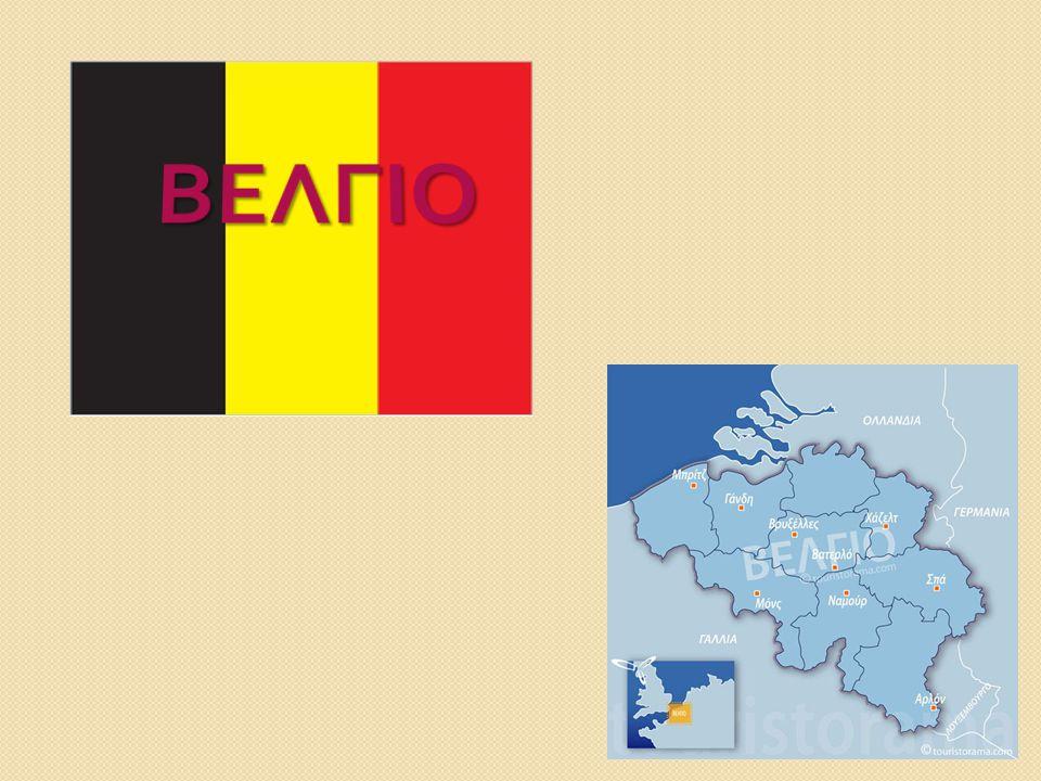Πληροφορίες για το Βέλγιο Πρωτεύουσα : Βρυξέλλες Έκταση : 30.528,0 km Πληθυσμός : 11.094.850 (2012) Πληθυσμός ως π οσοστό του συνολικού π ληθυσμού της ΕΕ : 2,2% (2012) ΑΕΠ : 375,881 δισ.