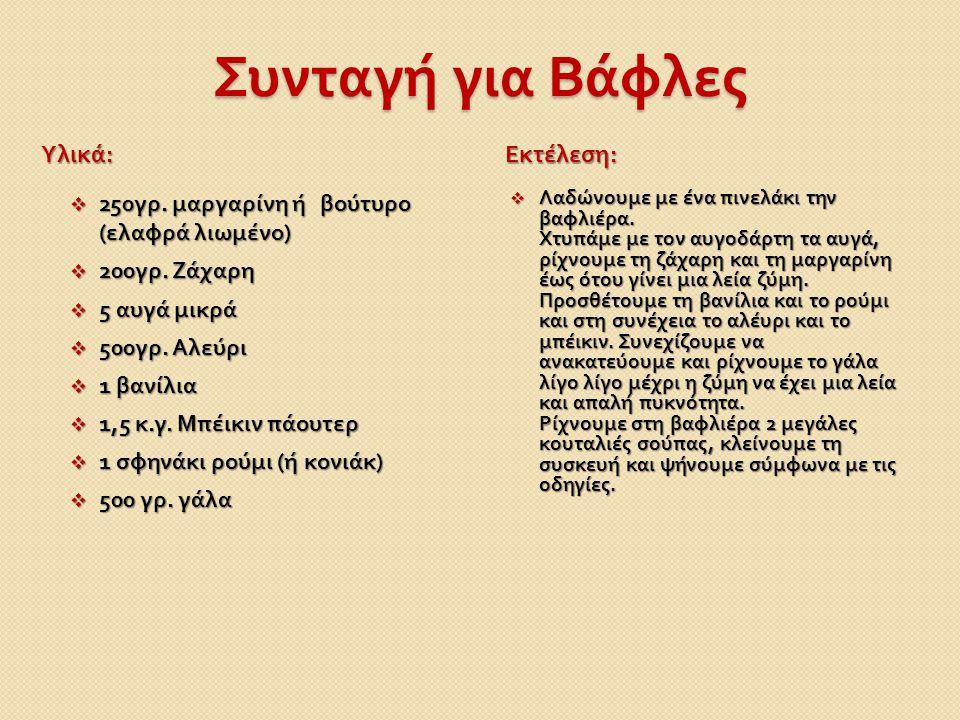 Συνταγή για Βάφλες Υλικά : Εκτέλεση :  250 γρ. μαργαρίνη ή βούτυρο ( ελαφρά λιωμένο )  200 γρ. Ζάχαρη  5 αυγά μικρά  500 γρ. Αλεύρι  1 βανίλια 