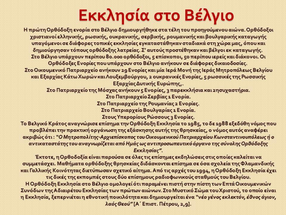 Εκκλησία στο Βέλγιο Η πρώτη Ορθόδοξη ενορία στο Βέλγιο δημιουργήθηκε στα τέλη του προηγούμενου αιώνα. Ορθόδοξοι χριστιανοί ελληνικής, ρωσικής, ουκρανι