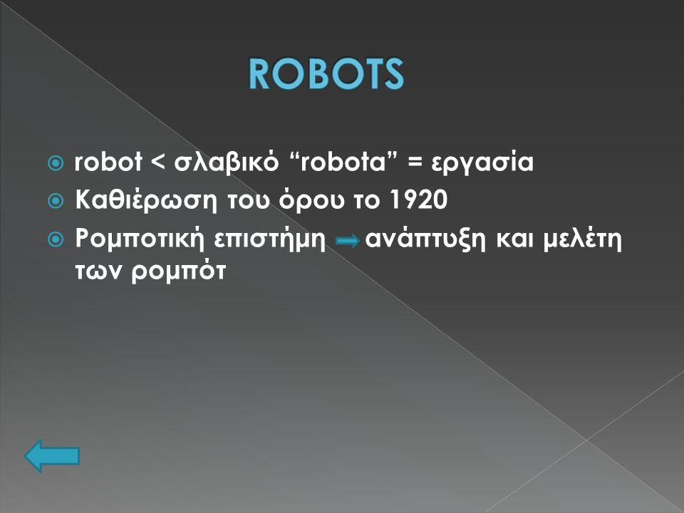  robot < σλαβικό robota = εργασία  Καθιέρωση του όρου το 1920  Ρομποτική επιστήμη ανάπτυξη και μελέτη των ρομπότ