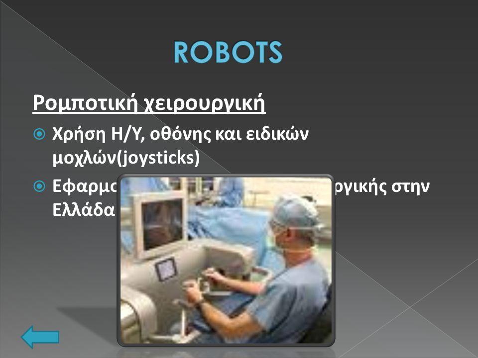 Ρομποτική χειρουργική  Χρήση Η/Υ, οθόνης και ειδικών μοχλών(joysticks)  Εφαρμογή της ρομποτικής χειρουργικής στην Ελλάδα από το 2006