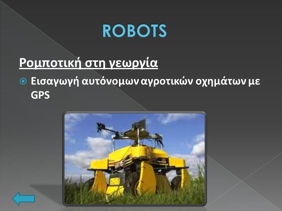 Ρομποτική στη γεωργία  Εισαγωγή αυτόνομων αγροτικών οχημάτων με GPS