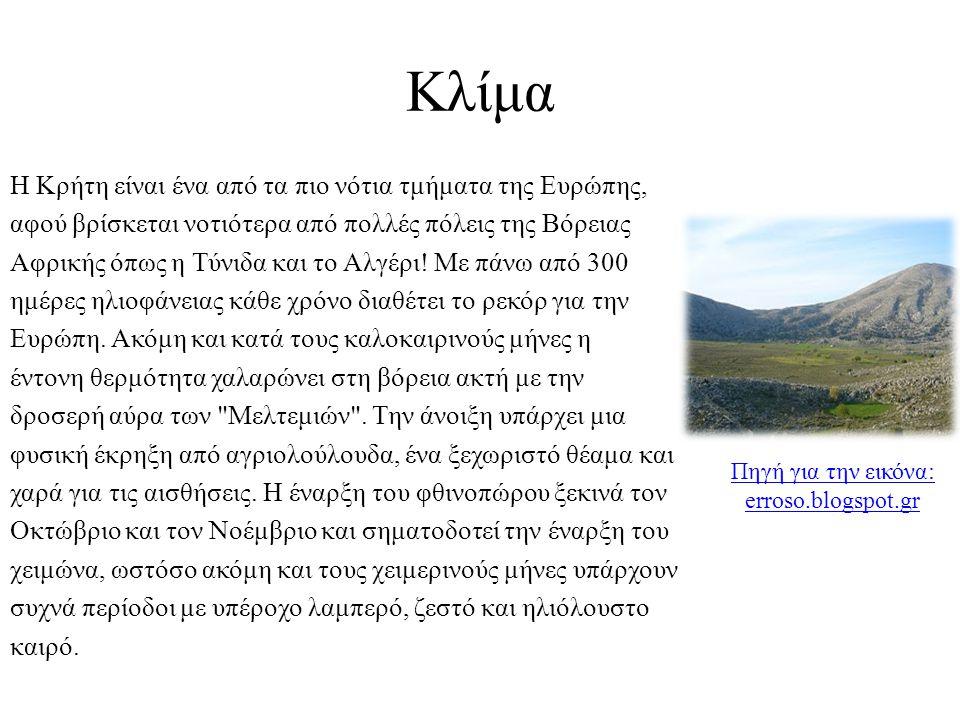 Κλίμα Η Κρήτη είναι ένα από τα πιο νότια τμήματα της Ευρώπης, αφού βρίσκεται νοτιότερα από πολλές πόλεις της Βόρειας Αφρικής όπως η Τύνιδα και το Αλγέρι.