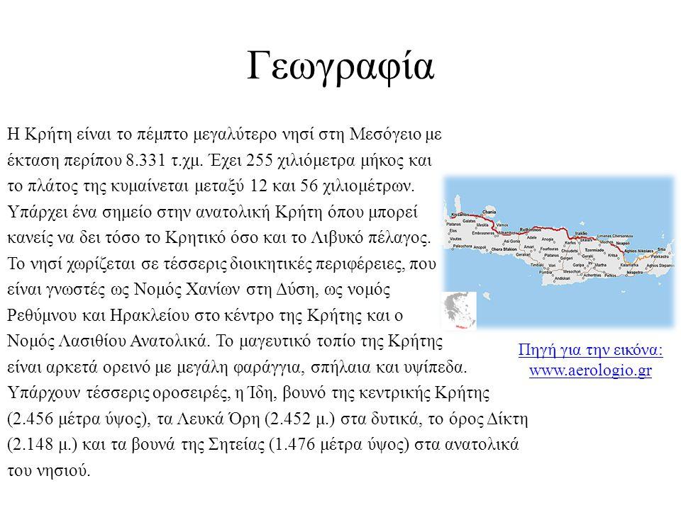 Γεωγραφία Η Κρήτη είναι το πέμπτο μεγαλύτερο νησί στη Μεσόγειο με έκταση περίπου 8.331 τ.χμ.