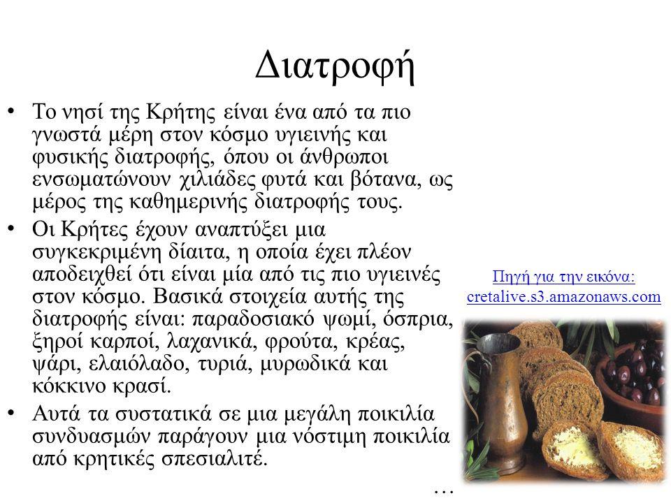 Διατροφή Το νησί της Κρήτης είναι ένα από τα πιο γνωστά μέρη στον κόσμο υγιεινής και φυσικής διατροφής, όπου οι άνθρωποι ενσωματώνουν χιλιάδες φυτά και βότανα, ως μέρος της καθημερινής διατροφής τους.