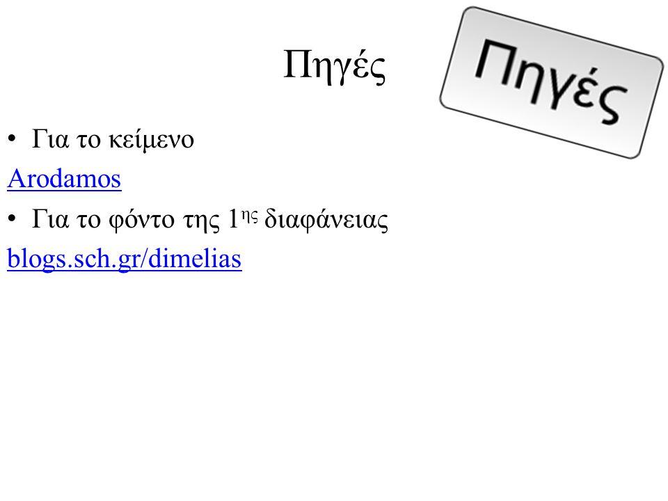 Πηγές Για το κείμενο Arodamos Για το φόντο της 1 ης διαφάνειας blogs.sch.gr/dimelias