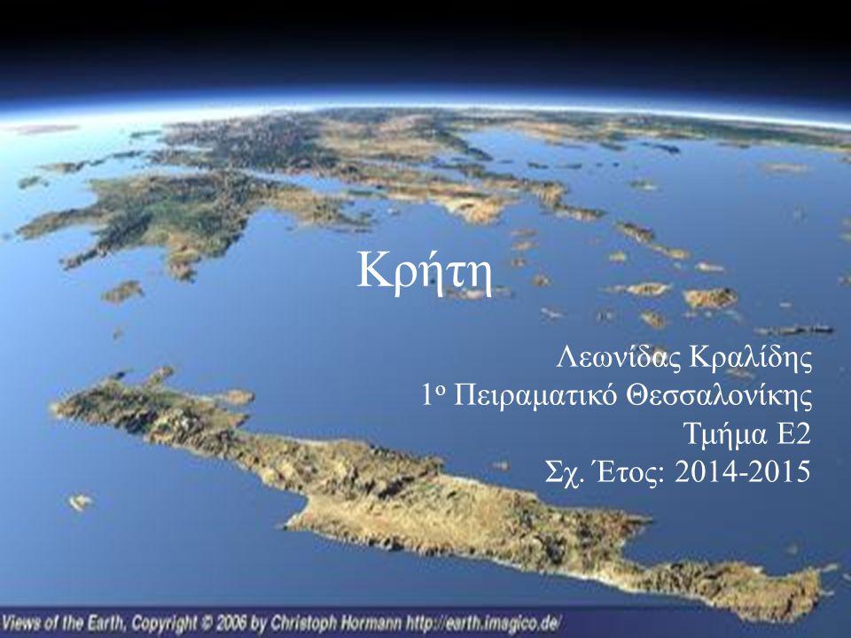 Κρήτη Λεωνίδας Κραλίδης 1 ο Πειραματικό Θεσσαλονίκης Τμήμα Ε2 Σχ. Έτος: 2014-2015