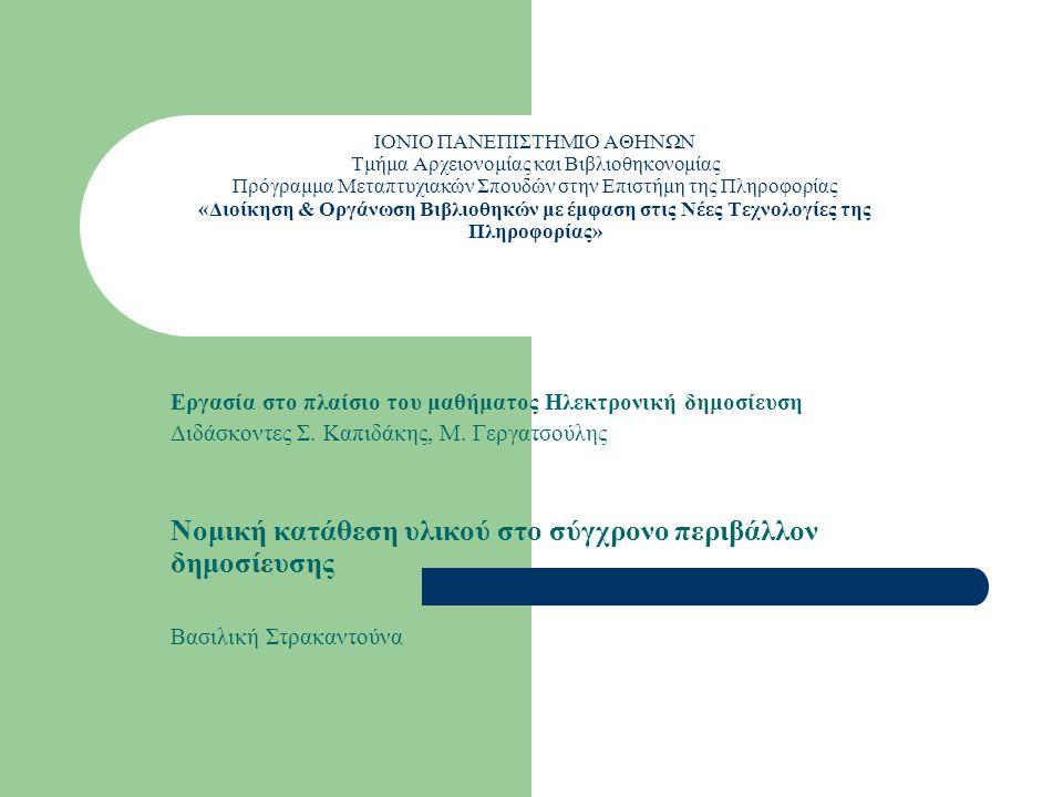 ΙΟΝΙΟ ΠΑΝΕΠΙΣΤΗΜΙΟ ΑΘΗΝΩΝ Τμήμα Αρχειονομίας και Βιβλιοθηκονομίας Πρόγραμμα Μεταπτυχιακών Σπουδών στην Επιστήμη της Πληροφορίας «Διοίκηση & Οργάνωση Βιβλιοθηκών με έμφαση στις Νέες Τεχνολογίες της Πληροφορίας» Εργασία στο πλαίσιο του μαθήματος Ηλεκτρονική δημοσίευση Διδάσκοντες Σ.