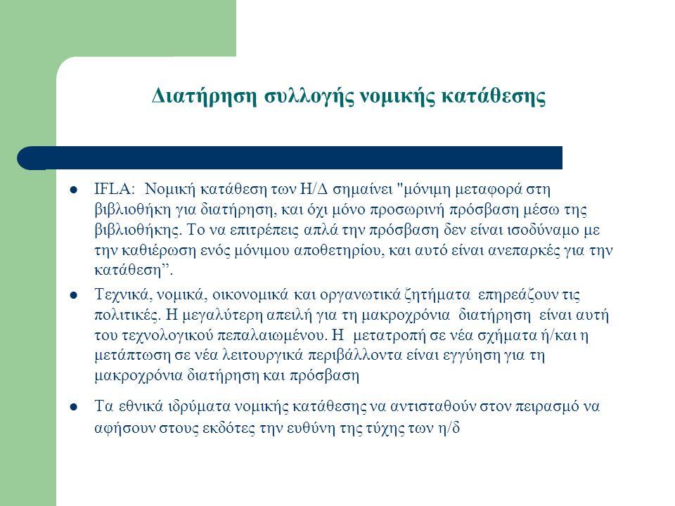 Διατήρηση συλλογής νομικής κατάθεσης ΙFLA: Νομική κατάθεση των Η/Δ σημαίνει μόνιμη μεταφορά στη βιβλιοθήκη για διατήρηση, και όχι μόνο προσωρινή πρόσβαση μέσω της βιβλιοθήκης.