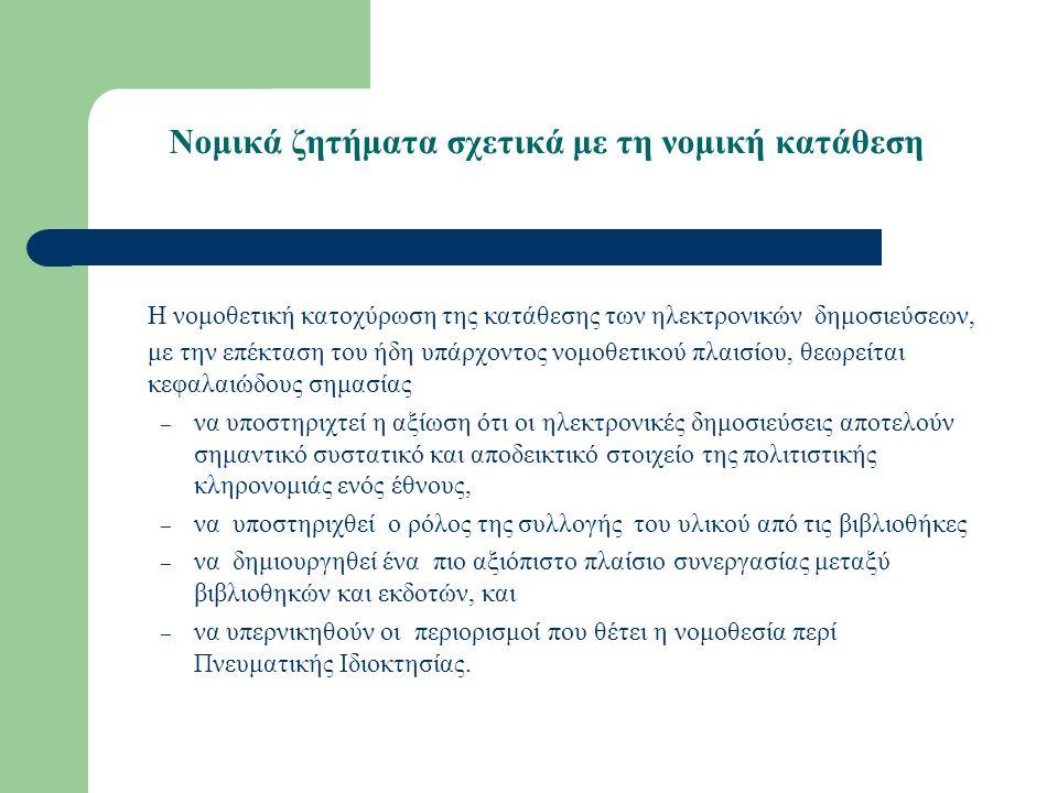 Νομικά ζητήματα σχετικά με τη νομική κατάθεση Η νομοθετική κατοχύρωση της κατάθεσης των ηλεκτρονικών δημοσιεύσεων, με την επέκταση του ήδη υπάρχοντος
