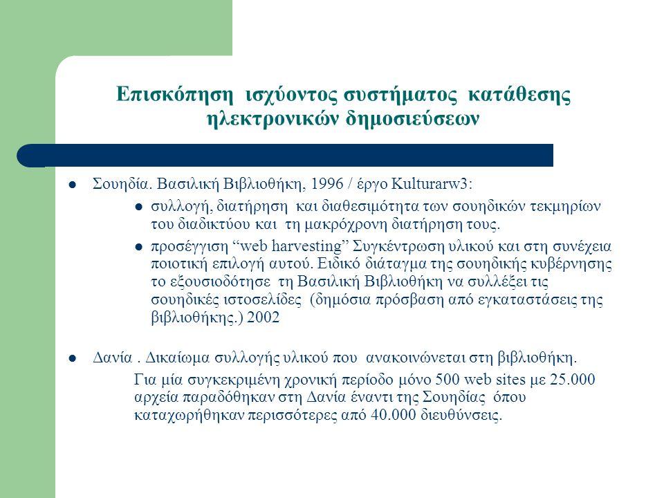 Επισκόπηση ισχύοντος συστήματος κατάθεσης ηλεκτρονικών δημοσιεύσεων Σουηδία. Βασιλική Βιβλιοθήκη, 1996 / έργο Kulturarw3: συλλογή, διατήρηση και διαθε
