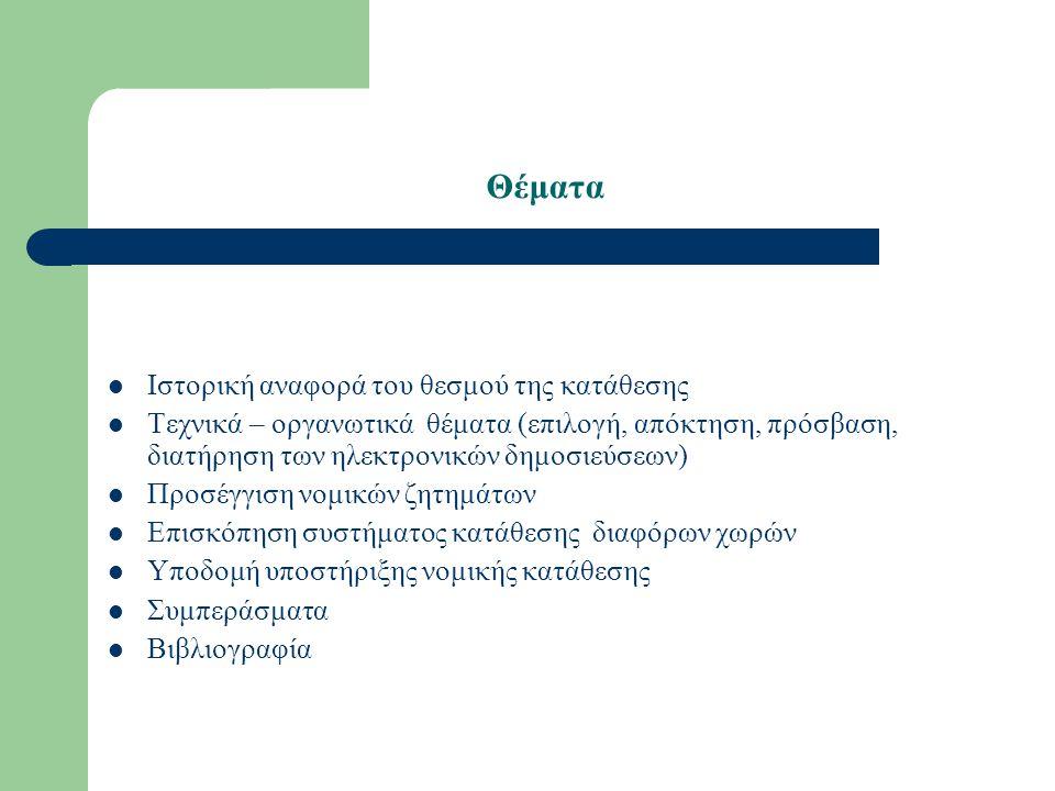 Θέματα Ιστορική αναφορά του θεσμού της κατάθεσης Τεχνικά – οργανωτικά θέματα (επιλογή, απόκτηση, πρόσβαση, διατήρηση των ηλεκτρονικών δημοσιεύσεων) Προσέγγιση νομικών ζητημάτων Επισκόπηση συστήματος κατάθεσης διαφόρων χωρών Υποδομή υποστήριξης νομικής κατάθεσης Συμπεράσματα Βιβλιογραφία