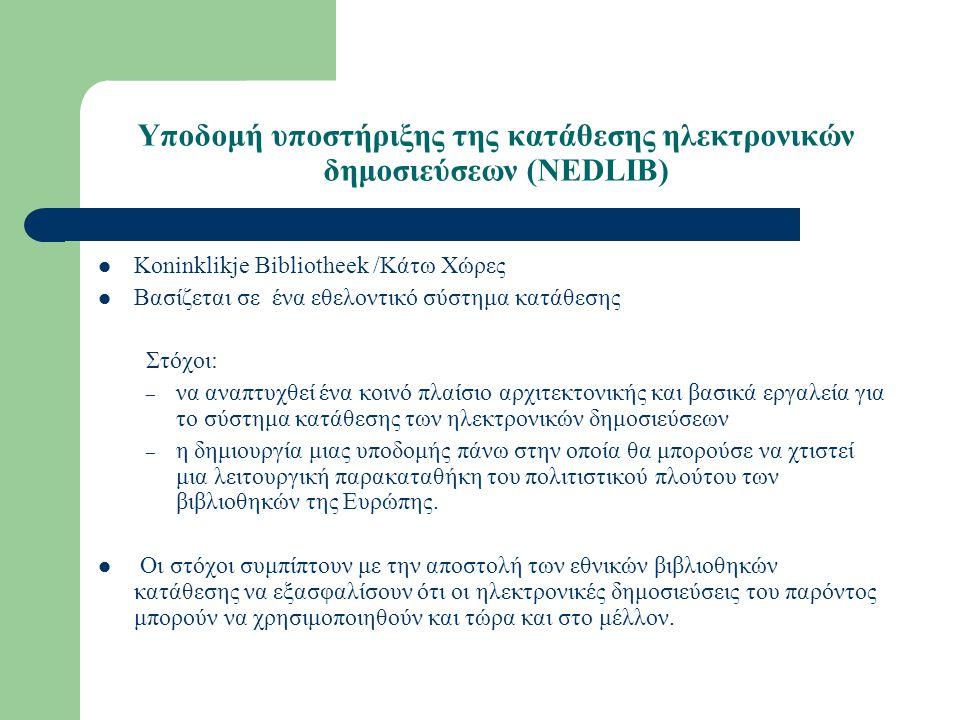 Υποδομή υποστήριξης της κατάθεσης ηλεκτρονικών δημοσιεύσεων (NEDLIB) Koninklikje Bibliotheek /Κάτω Χώρες Βασίζεται σε ένα εθελοντικό σύστημα κατάθεσης