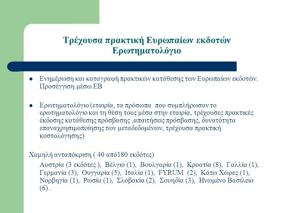 Τρέχουσα πρακτική Ευρωπαίων εκδοτών Ερωτηματολόγιο Ενημέρωση και καταγραφή πρακτικών κατάθεσης των Ευρωπαίων εκδοτών. Προσέγγιση μέσω ΕΒ Ερωτηματολόγι
