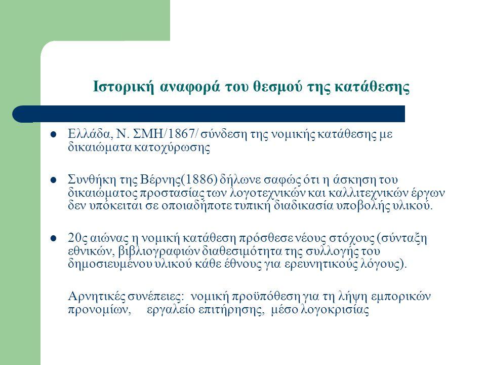 Ιστορική αναφορά του θεσμού της κατάθεσης Ελλάδα, Ν. ΣΜΗ/1867/ σύνδεση της νομικής κατάθεσης με δικαιώματα κατοχύρωσης Συνθήκη της Βέρνης(1886) δήλωνε