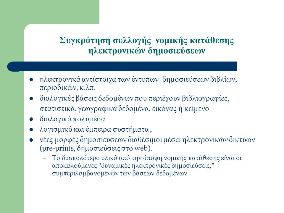 Συγκρότηση συλλογής νομικής κατάθεσης ηλεκτρονικών δημοσιεύσεων ηλεκτρονικά αντίστοιχα των έντυπων δημοσιεύσεων βιβλίων, περιοδικών, κ.λπ. διαλογικές
