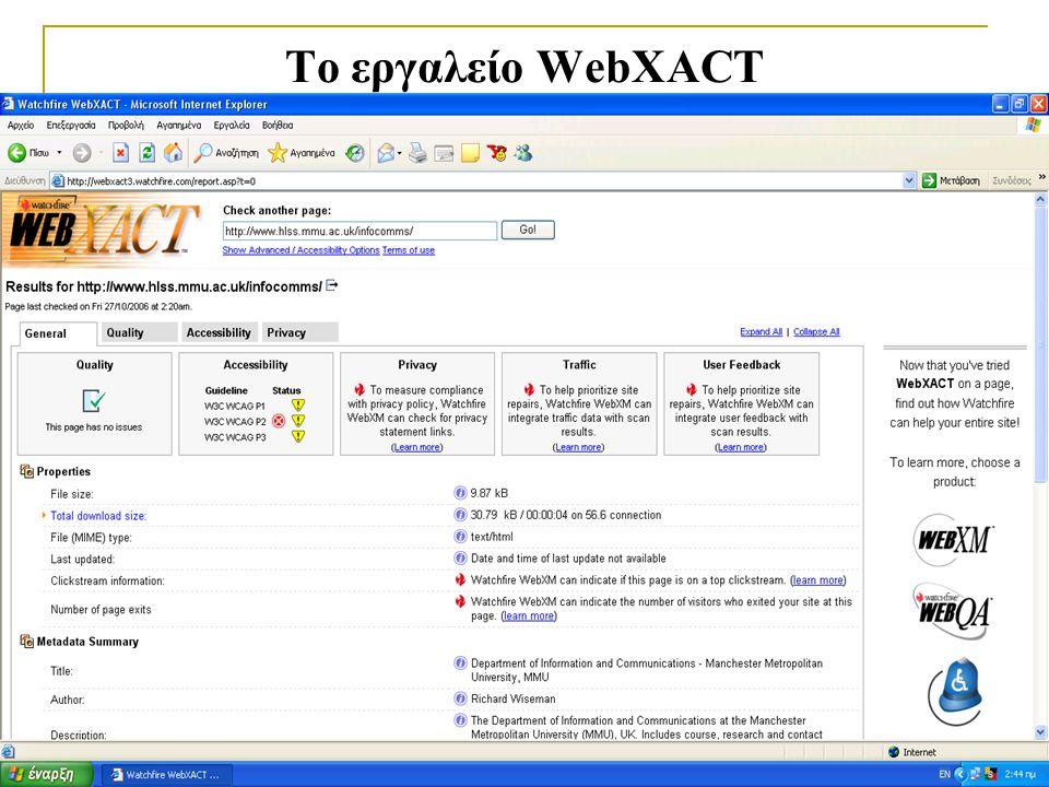 Το εργαλείο WebXACT