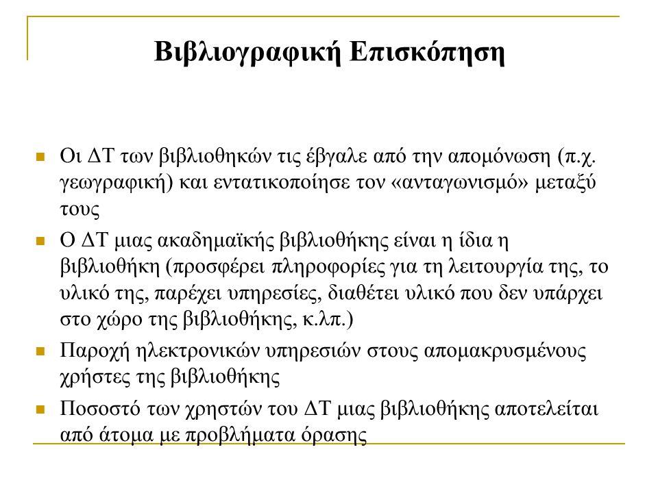 Βιβλιογραφική Επισκόπηση Οι ΔΤ των βιβλιοθηκών τις έβγαλε από την απομόνωση (π.χ.