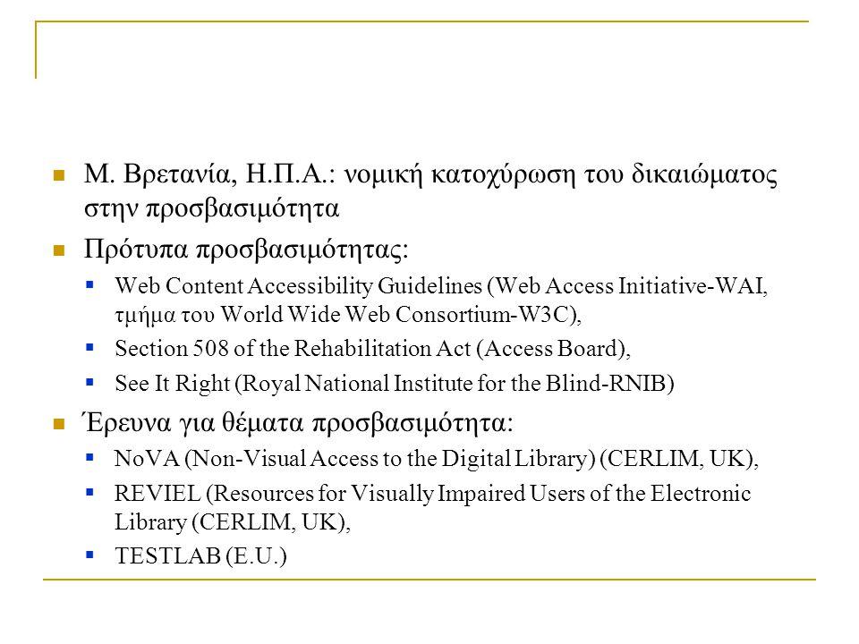 Μ. Βρετανία, Η.Π.Α.: νομική κατοχύρωση του δικαιώματος στην προσβασιμότητα Πρότυπα προσβασιμότητας:  Web Content Accessibility Guidelines (Web Access