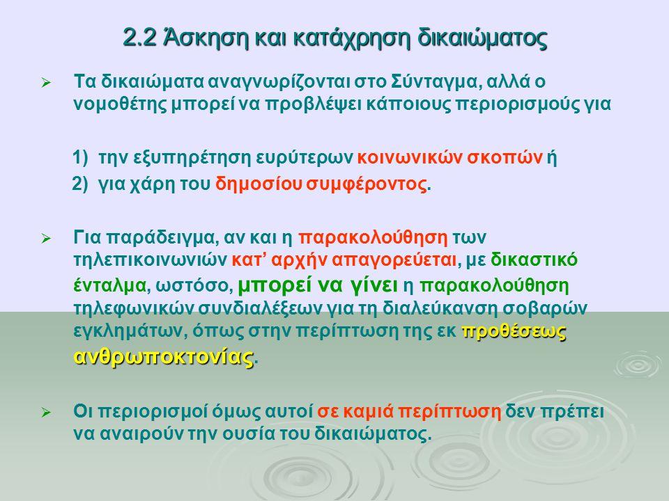 2.2 Άσκηση και κατάχρηση δικαιώματος  Το Σύνταγμα, επίσης, ορίζει ότι « (άρθρο 25 παρ.