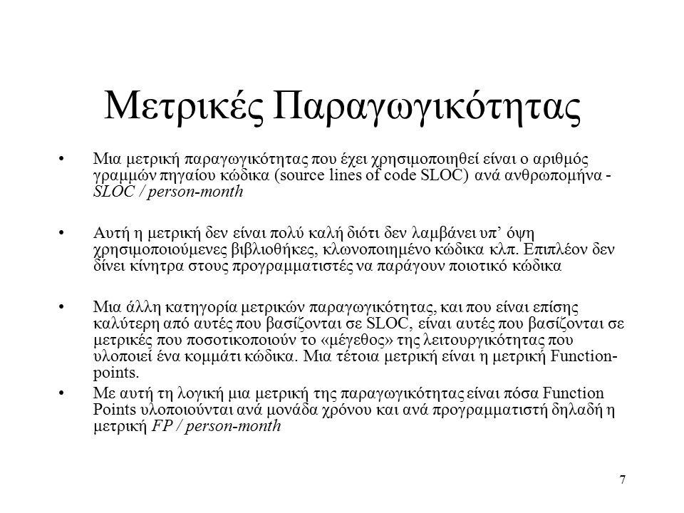 7 Μια μετρική παραγωγικότητας που έχει χρησιμοποιηθεί είναι ο αριθμός γραμμών πηγαίου κώδικα (source lines of code SLOC) ανά ανθρωπομήνα - SLOC / pers