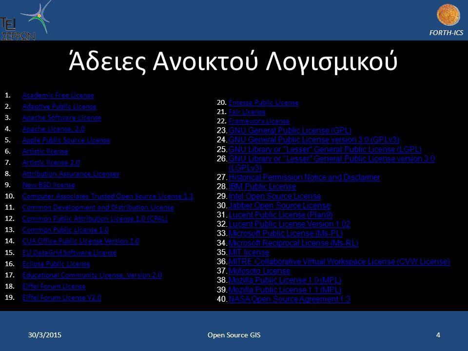 FORTH-ICS Χρήσιμα Links 30/3/2015Open Source GIS25 Ecotrust  http://www.ecotrust.org Reprojected  http://www.reprojected.com OSGeo  http://www.osgeo.org OSGIS  Maptools - http://www.maptools.org  FreeGIS - http://freegis.org/  Open Source GIS - http://opensourcegis.org/ Standards  OGC - http://www.opengeospatial.org/ Desktop  GRASS - http://grass.itc.it/  QGIS - http://qgis.org/  OSSIM - http://www.ossim.org/  UDIG - http://udig.refractions.net/  JUMP – http://jump-project.org/  OpenEV - http://openev.sourceforge.net/ Server/Web  Mapserver - http://mapserver.gis.umn.edu/  MapBender - http://www.mapbender.org  MapBuilder - http://communitymapbuilder.osgeo.org/  MapGuide OS – http://mapguide.osgeo.org/  OpenLayers - http://www.openlayers.org/ Tools  PostGIS - http://postgis.refractions.net/  Remote Sensing - http://remotesensing.org/  GDAL/OGR - http://gdal.maptools.org/  PROJ.4 - http://proj.maptools.org/  R-Statistics - http://www.r-project.org/  GMT - http://gmt.soest.hawaii.edu/ Blogs - Aggregators  http://planetosgeo.crschmidt.net/  http://www.planetgs.com/  http://slashgeo.org/ Blogs - Individual  http://www.osgeo.org/blog  http://zcologia.com/news/  http://openlayers.org/blog  http://blog.qgis.org/  http://mappinghacks.com/  http://hobu.biz/  http://www.reprojected.com/geoblog IRC  #osgeo, #grass, #mapserver, #openlayers, etc…