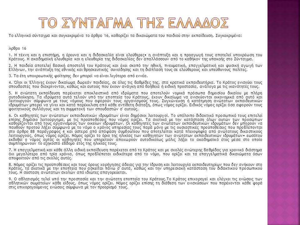 Το ελληνικό σύνταγμα και συγκεκριμένα το άρθρο 16, καθορίζει τα δικαιώματα του παιδιού στην εκπαίδευση. Συγκεκριμένα: Άρθρo 16 1. H τέχνη και η επιστή