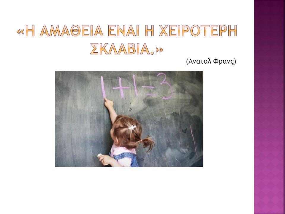 «Αναλφάβητος είναι όποιος δεν έχει αποκτήσει τις αναγκαίες γνώσεις και ικανότητες για την άσκηση όλων των δραστηριοτήτων για τις οποίες η γραφή, η ανάγνωση και η αρίθμηση είναι απαραίτητες.» Ο αναλφαβητισμός είναι ένα πολυσύνθετο πρόβλημα, κοινωνικό, πολιτικό, πολιτισμικό, οικονομικό.