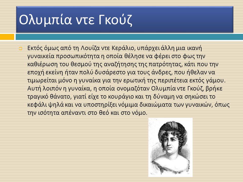 Ολυμ π ία ντε Γκούζ  Εκτός όμως από τη Λουίζα ντε Κεράλιο, υπάρχει άλλη μια ικανή γυναικεία προσωπικότητα η οποία θέλησε να φέρει στο φως την καθιέρω