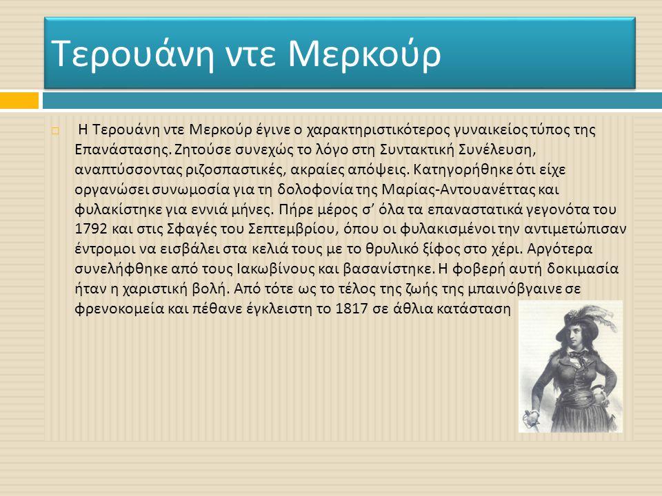 Τερουάνη ντε Μερκούρ  Η Τερουάνη ντε Μερκούρ έγινε ο χαρακτηριστικότερος γυναικείος τύ π ος της Ε π ανάστασης. Ζητούσε συνεχώς το λόγο στη Συντακτική