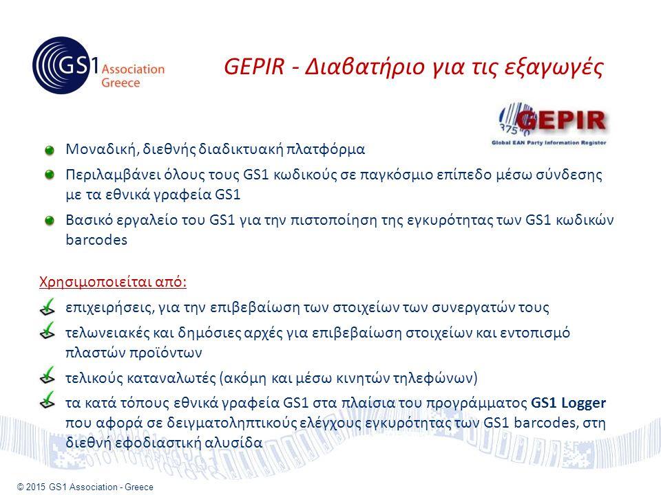 © 2015 GS1 Association - Greece Μοναδική, διεθνής διαδικτυακή πλατφόρμα Περιλαμβάνει όλους τους GS1 κωδικούς σε παγκόσμιο επίπεδο μέσω σύνδεσης με τα εθνικά γραφεία GS1 Βασικό εργαλείο του GS1 για την πιστοποίηση της εγκυρότητας των GS1 κωδικών barcodes GEPIR - Διαβατήριο για τις εξαγωγές Χρησιμοποιείται από: επιχειρήσεις, για την επιβεβαίωση των στοιχείων των συνεργατών τους τελωνειακές και δημόσιες αρχές για επιβεβαίωση στοιχείων και εντοπισμό πλαστών προϊόντων τελικούς καταναλωτές (ακόμη και μέσω κινητών τηλεφώνων) τα κατά τόπους εθνικά γραφεία GS1 στα πλαίσια του προγράμματος GS1 Logger που αφορά σε δειγματοληπτικούς ελέγχους εγκυρότητας των GS1 barcodes, στη διεθνή εφοδιαστική αλυσίδα