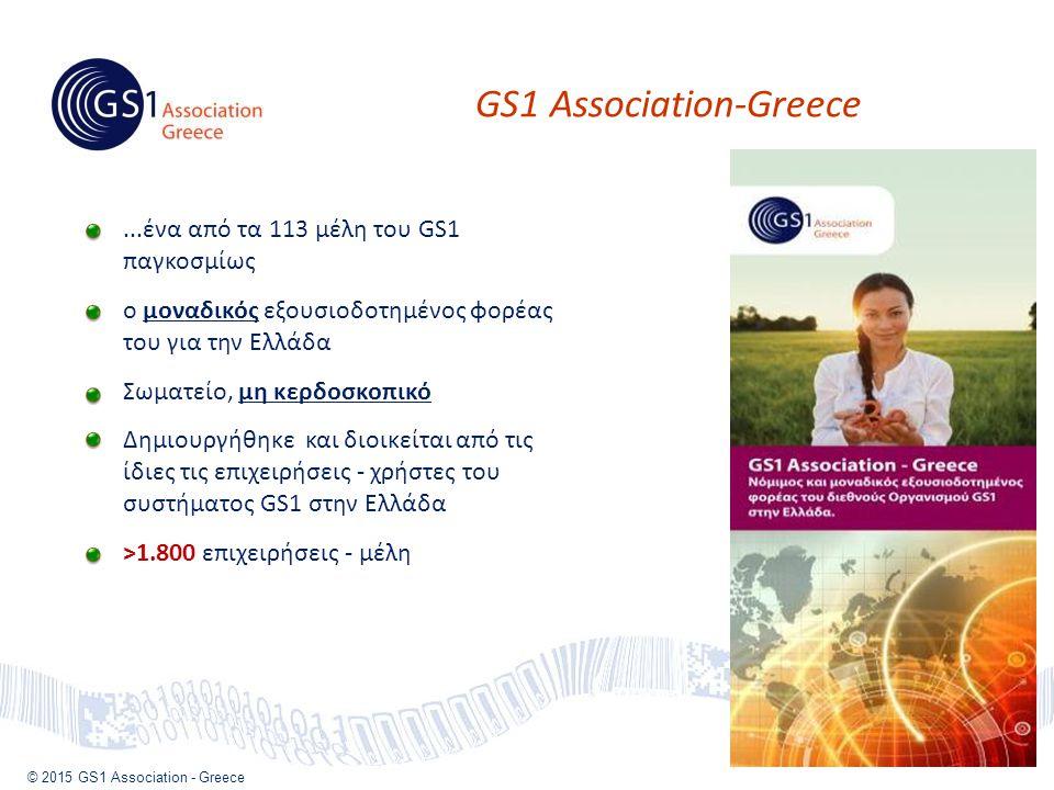 © 2015 GS1 Association - Greece GS1 Association-Greece...ένα από τα 113 μέλη του GS1 παγκοσμίως ο μοναδικός εξουσιοδοτημένος φορέας του για την Ελλάδα Σωματείο, μη κερδοσκοπικό Δημιουργήθηκε και διοικείται από τις ίδιες τις επιχειρήσεις - χρήστες του συστήματος GS1 στην Ελλάδα >1.800 επιχειρήσεις - μέλη