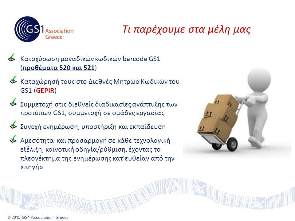 © 2015 GS1 Association - Greece Τι παρέχουμε στα μέλη μας Κατοχύρωση μοναδικών κωδικών barcode GS1 (προθέματα 520 και 521) Καταχώρησή τους στο Διεθνές Μητρώο Κωδικών του GS1 (GEPIR) Συμμετοχή στις διεθνείς διαδικασίες ανάπτυξης των προτύπων GS1, συμμετοχή σε ομάδες εργασίας Συνεχή ενημέρωση, υποστήριξη και εκπαίδευση Αμεσότητα και προσαρμογή σε κάθε τεχνολογική εξέλιξη, κοινοτική οδηγία/ρύθμιση, έχοντας το πλεονέκτημα της ενημέρωσης κατ'ευθείαν από την «πηγή»
