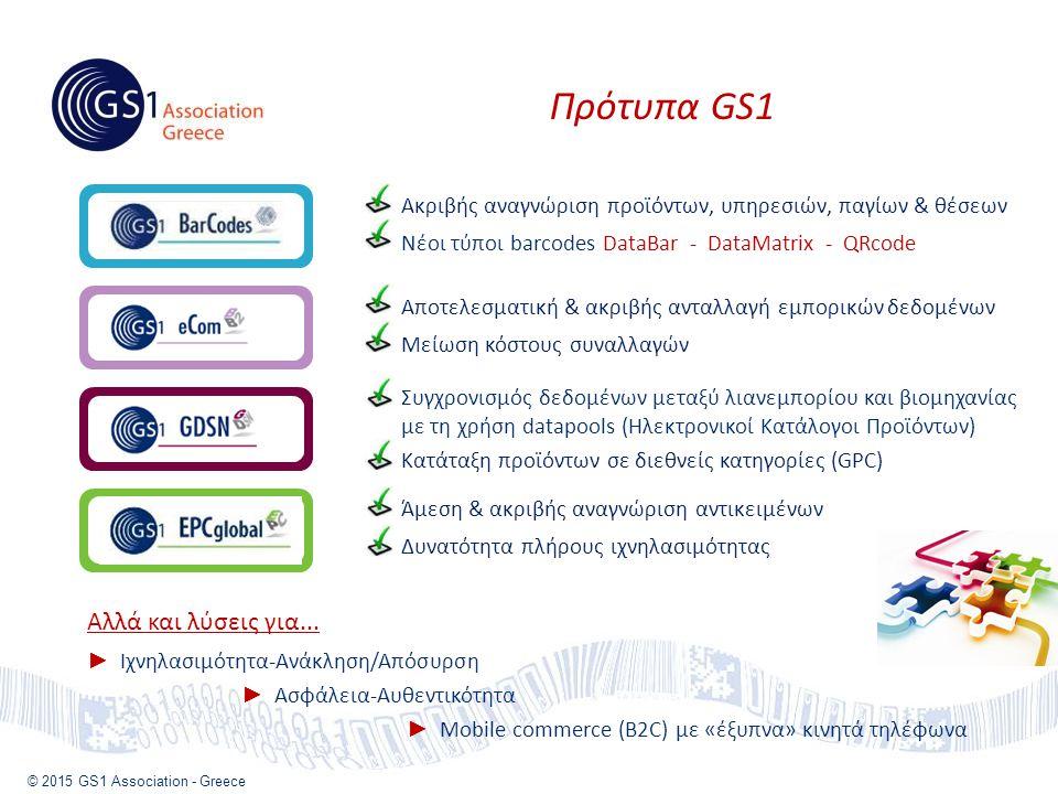 © 2015 GS1 Association - Greece Πρότυπα GS1 Αλλά και λύσεις για...