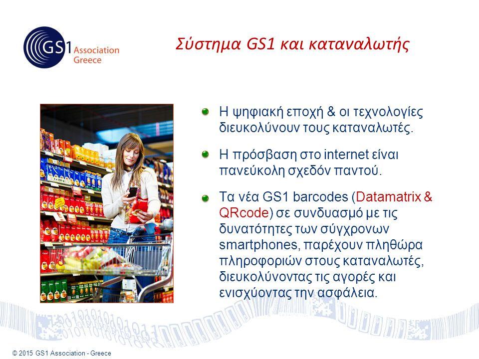 © 2015 GS1 Association - Greece Η ψηφιακή εποχή & οι τεχνολογίες διευκολύνουν τους καταναλωτές.