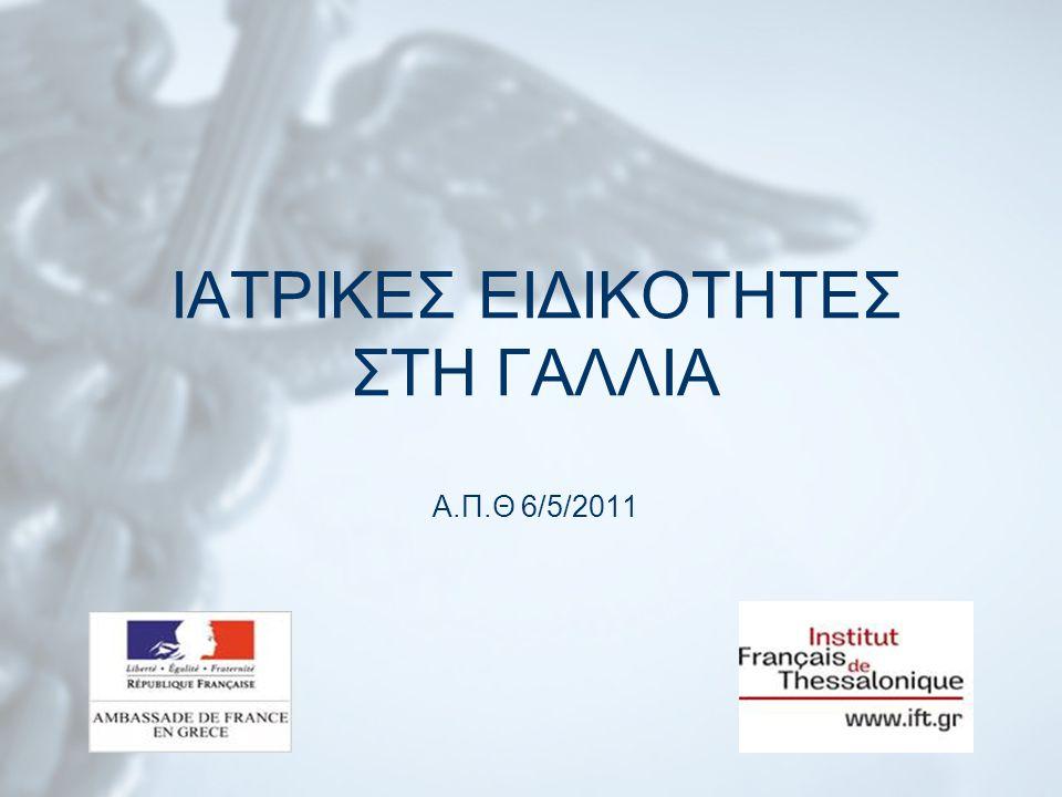 ΙΑΤΡΙΚΕΣ ΕΙΔΙΚΟΤΗΤΕΣ ΣΤΗ ΓΑΛΛΙΑ Α.Π.Θ 6/5/2011