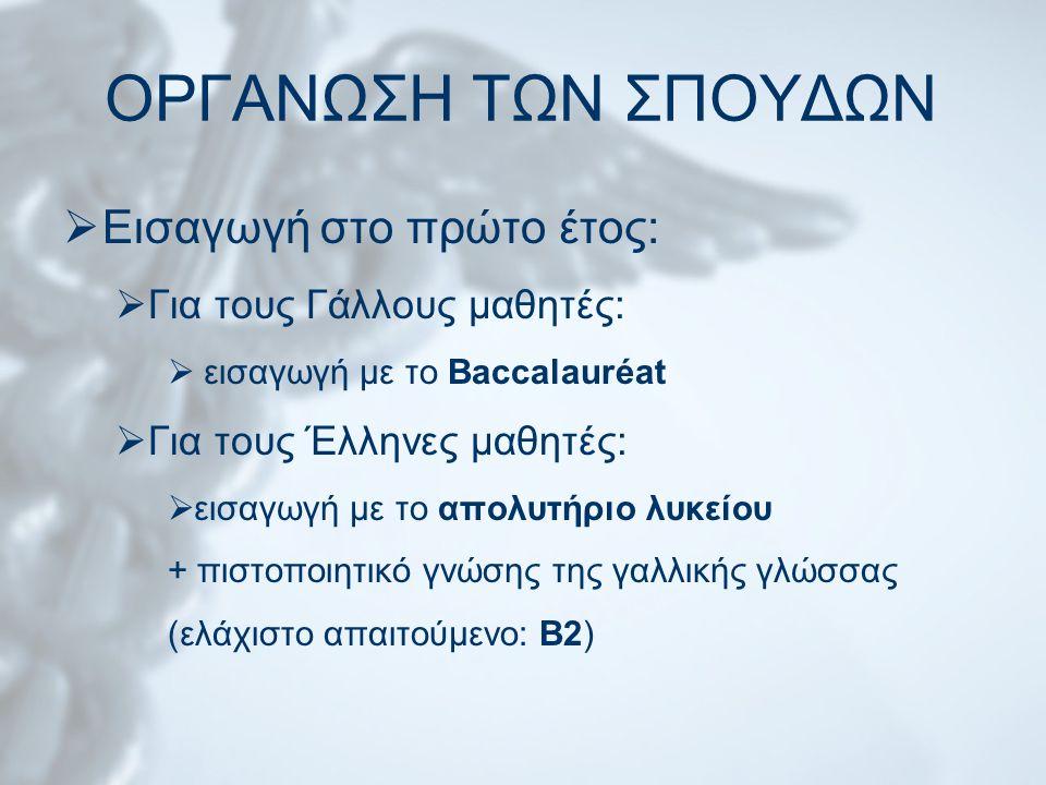  Εισαγωγή στο πρώτο έτος:  Για τους Γάλλους μαθητές:  εισαγωγή με το Baccalauréat  Για τους Έλληνες μαθητές:  εισαγωγή με το απολυτήριο λυκείου + πιστοποιητικό γνώσης της γαλλικής γλώσσας (ελάχιστο απαιτούμενο: Β2)