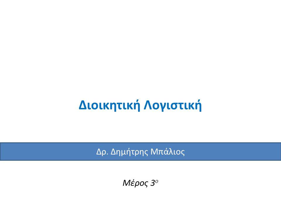 Μέρος 3 ο Διοικητική Λογιστική Δρ. Δημήτρης Μπάλιος