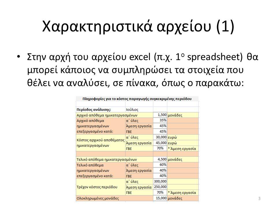 Χαρακτηριστικά αρχείου (1) Στην αρχή του αρχείου excel (π.χ. 1 ο spreadsheet) θα μπορεί κάποιος να συμπληρώσει τα στοιχεία που θέλει να αναλύσει, σε π