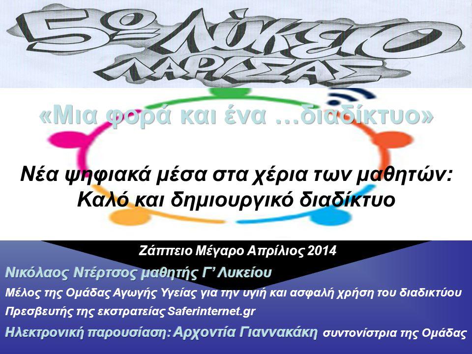 Μαθητές καταναλωτές –(Χειραγώγηση, Στέρηση της δημιουργικότητας) Μαθητές δημιουργοί –(Νέα δεδομένα στην εκπαίδευση και την κοινωνία) Συμμετοχή στην εκστρατεία του Saferinternet.gr για την Ημέρα Ασφαλούς Διαδικτύου 2014 Δημιουργία ψηφιακής μουσικής σύνθεσης Δημιουργία και επεξεργασία βίντεο