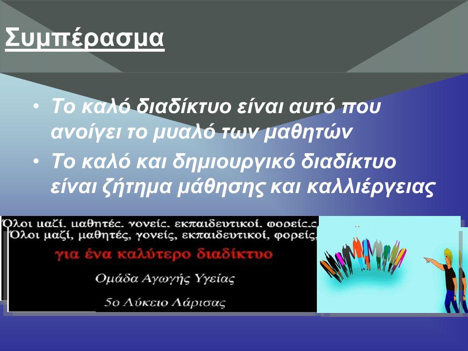 Δημιουργικό διαδίκτυο «Μια φορά και ένα …διαδίκτυο»