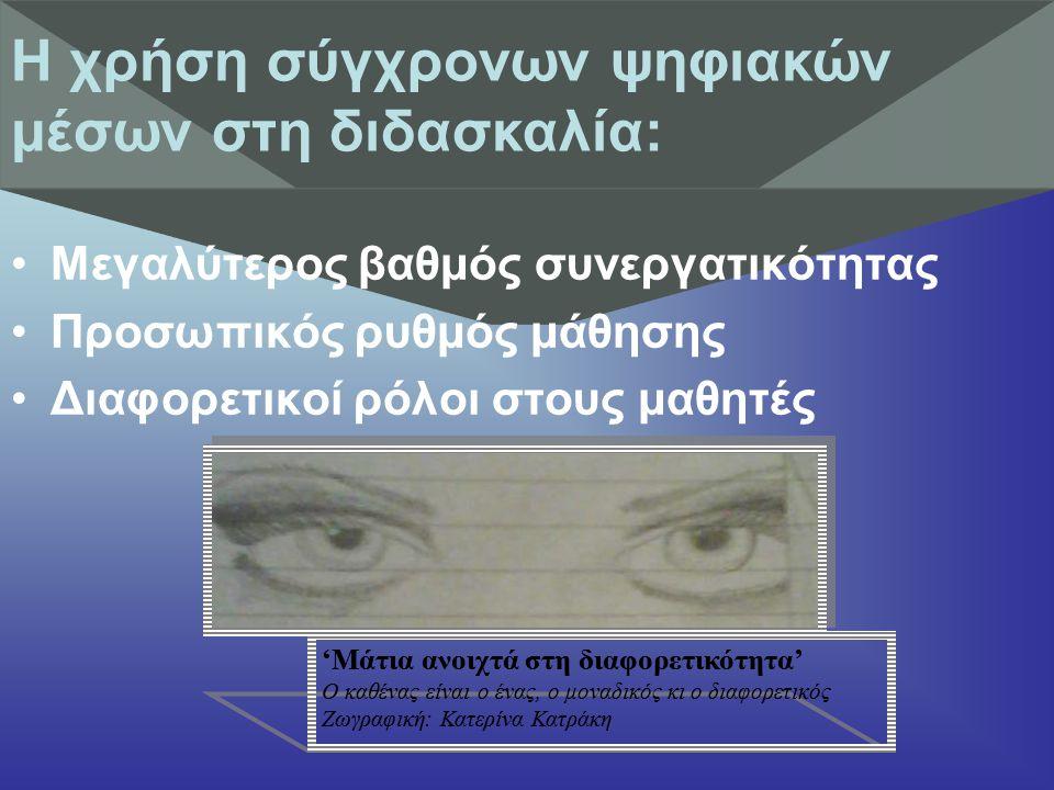 Δημιουργικό διαδίκτυο: Μαθητικά κανάλια στο YouTube Blogs Ψηφιακά περιοδικά Συμμετοχή σε εκστρατείες για την εκπόνηση έργων Σχεδιασμός: Ναπολέων Μουλάς Σχεδιασμός: Μαριλένα Νταοπούλου