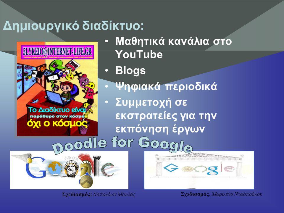 Σελίδες ασύγχρονης και σύγχρονης τηλεκπαίδευσης Σελίδες εκμάθησης ξένων γλωσσών-ψηφιακών μαθημάτων Ομάδες ενδιαφερόντων των νέων Βουλή των Εφήβων Σελίδες ψηφισμάτων πολιτών Καλό διαδίκτυο: